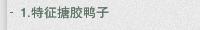 1.特征搪胶鸭子